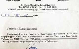 ?Двойное гражданство Узбекистан-Россия в ???? году