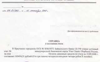 Справка о доходах с работы или из банка: требования для визы и советы по получению
