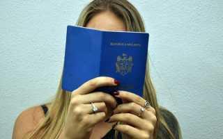 Отказ от гражданства молдовы: как получить (Тонкости оформления)