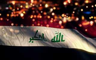 Получение визы в Ирак: документы, адреса, сервисные сборы