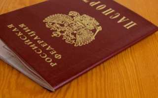 Особенности замены паспорта: сроки иправила