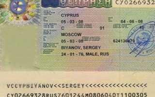 Посольство Кипра в Москве – официальный сайт, адрес и телефон