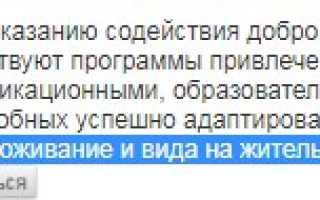 Помощь в получении РВП для граждан Молдовы и Украины