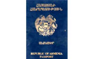 Как получить гражданство Армении россиянину: законодательные нормы
