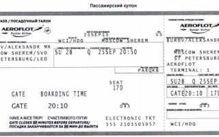 Нужно ли распечатывать электронный билет на самолет и как его предъявлять?