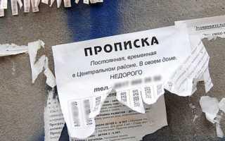 Какая существует ответственность за фиктивную регистрацию граждан РФ в 2020 году