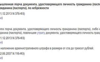 Как составить заявление от утере паспорта гражданина РФ
