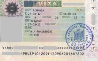 Виза в Румынию — Оформление визы в Румынию для россиян в Москве