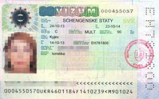 Получение визы в Словакию через визовый центр в 2020 году