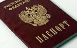 Как проверить паспорт через ГУВМ МВД