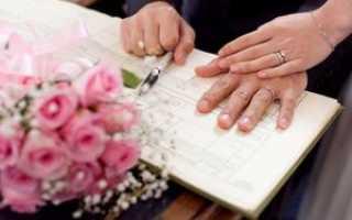 Получение гражданства при заключении брака с гражданином РФ