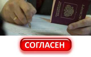 Как написать заявление на согласие собственника на регистрацию в 2020 году