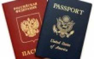 Закон УФМС о двойном гражданстве