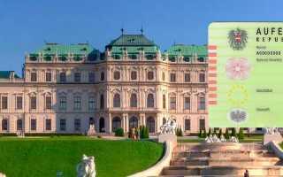 Процедура получения вида на жительство в Австрии в 2020 году