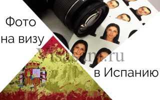 Виза в Испанию: требования к фотографиям в 2020 году