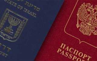 Как получить двойное гражданство России и Израиля — возможные варианты оформления паспорта