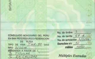 Виза в Перу: как отдохнуть, поработать или переехать в страну