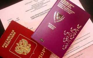 Лишение гражданства РФ в 2020 году – когда и в каких случаях