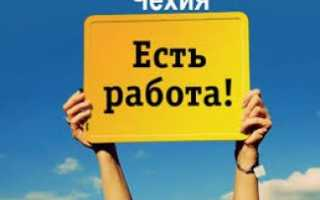 Способы иммиграции в Чехию для граждан России в 2020 году