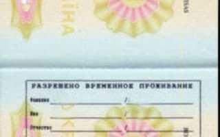 Советы гражданам Украины: что лучше разрешение на временное проживание или временное убежище?
