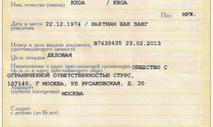 Бланк гарантийного письма для приглашения иностранца 2020 году: образец заполнения формы