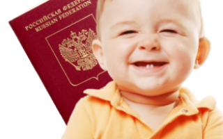 Сделать ребенку загранпаспорт в России в 2020 году