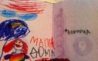 Как поменять испорченный паспорт гражданина РФ