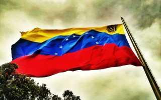 Можно ли поехать без визы в Венесуэлу?