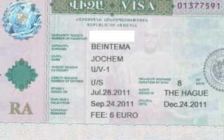 Требования к паспорту гражданина РФ для поездки в Армению