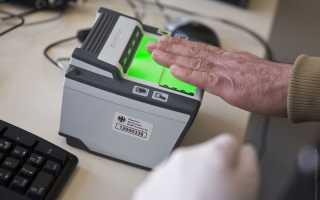 Сдача отпечатков пальцев на получение визы