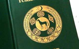 Получение гражданства Туркменистана