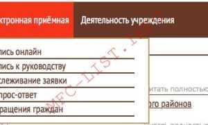 МФЦ Свердловской области: как записаться на прием, документы